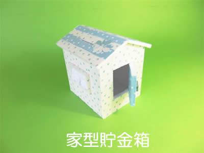 家型貯金箱