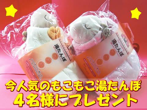 湯たんぽプレゼント